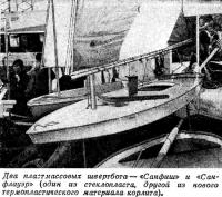 Два пластмассовых швертбота «Санфиш» и «Санфлауэр»