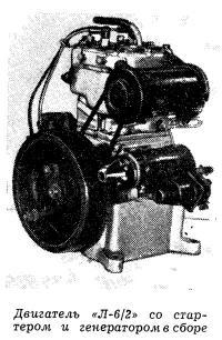 Двигатель «Л-6/2» со стартером и генератором в сборе