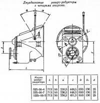 Двухдисковые реверс-редукторы с четырьмя опорами
