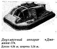 Двухместный аппарат «Джемини-II»