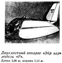 Двухместный аппарат «Эйр кар» модели «F»