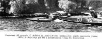 E. Андреев на лодке 140