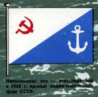 Единый водно-спортивный флаг СССР, утвержденный в 1948 году