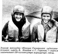 Экипаж мотолодки «Нептун» Сосновского судостроительного завода