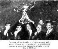 Экипаж «Рейнбоу-II»