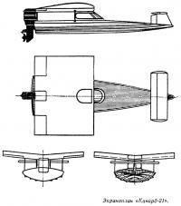 Экраноплан «Канард-21»