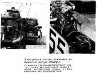 Электронная система зажигания на двигателе мотора «Нептун»