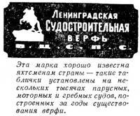 Эмблема Ленинградской судостроительной верфи
