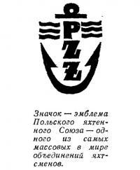Эмблема Польского яхтенного Союза