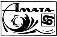 Эмблема участника последних VI соревнований на Амате