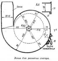 Эскиз для разметки статора