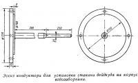Эскиз кондуктора для установки стакана дейдвуда