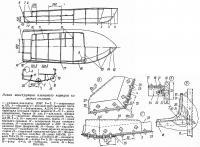 Эскиз конструкции клепаного корпуса из легких сплавов