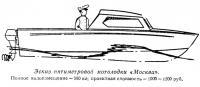 Эскиз пятиметровой мотолодки «Москва»