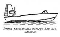 Эскиз разъездного катера для мелководья