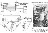 Эскиз ротора и кронштейна