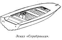 Эскиз «Серебрянки»