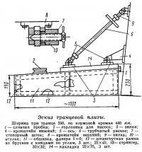 Эскиз транцевой плиты