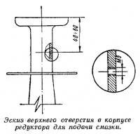 Эскиз верхнего отверстия в корпусе редуктора для подачи смазки