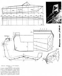 Эскизы обводов и конструкции корпуса
