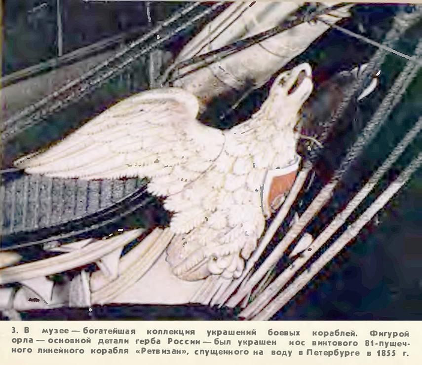 Фигурой орла был украшен нос линейного корабля «Ретвизан»