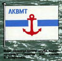 Флаг Ленинградского клуба водно-моторных туристов