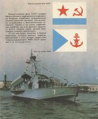 Флаги ВМФ СССР и яхт-клубов ВМФ