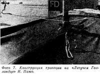 Фото 7. Конструкция трапеции на «Летучем Голландце» И. Пажо