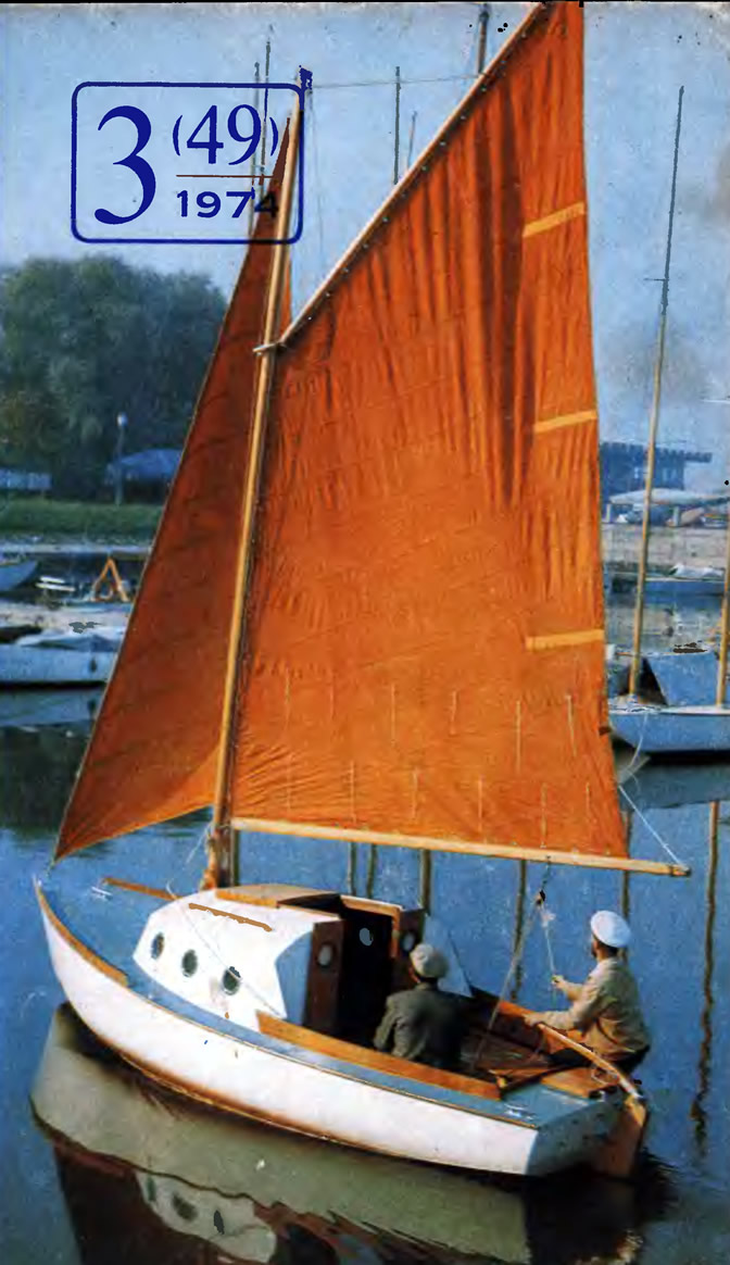 Фото яхты на воде