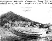 Французская мотолодка «Сюрло-II»