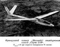 Французский планер Эдельвейс стандартного класса Сирэн Ц-30