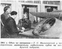 Г. С. Малиновский у построенного московскими любителями судна