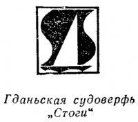 Гданьская судоверфь «Стоги»