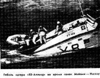 Гибель катера «Х8-Алльед»