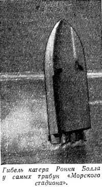 Гибель катера Ронни Болла у самых трибун «Морского стадиона»