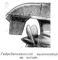 Гидродинамический компенсатор на моторе