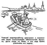 Главный квартирмейстер