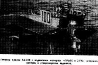 Глиссер класса ГА-250