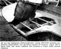 Глиссер R4 выпуска конца 1972 г