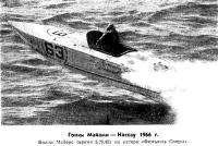 Гонки Майами — Нассау 1966 г.