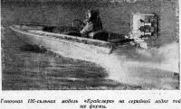 Гоночная 135-сильная модель «Крайслера»