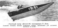Гоночный катер «Дельта-28» конструкции Р. Леви