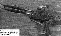 Гоночный мотор «Ямато» с двумя глушителями