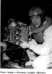 Гонщик Зандер с 50-сильным мотором «Крисчент»