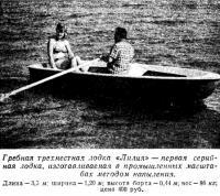 Гребная трехместная лодка «Лилия»