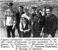 Группа латвийских спортсменов-водников, членов клуба «Саукалны»