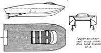 Грузо-пассажирский катер скегового типа длиной 12 м