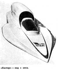«Хаслер» — вид с носа
