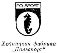 Хойницкая фабрика «Польспорт»