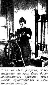 Хозяйка фабрики иногда «участвовала» в изготовлении канатов